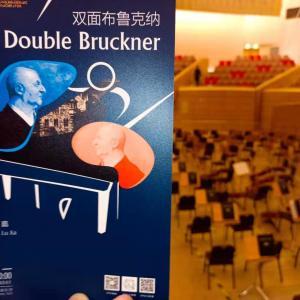 呂嘉指揮上海フィルハーモニー管弦楽団 2つのブルックナー交響曲