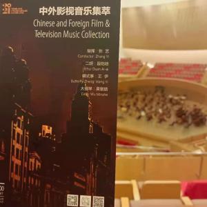 張芸指揮上海フィルフィルハーモニー管弦楽団 中国と外国の映画音楽