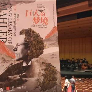 許忠指揮蘇州交響楽団 マーラー交響曲第1番巨人第4番