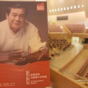 兪峰指揮上海交響楽団 マーラー交響曲第6番悲劇的
