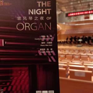 パイプオルガンの夜 張亮指揮上海フィルハーモニー管弦楽団