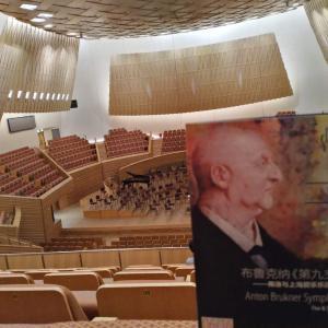 クラウス・ペーター・フロール指揮上海フィルハーモニー管弦楽団「ブル9」