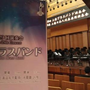 上海ブラスバンド 第28回演奏会 The 29th Concert