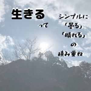 【生きるって】