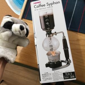 サイフォンでコーヒーを淹れよう 〜おうちカフェをよりリアルに〜