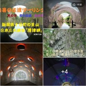 日本三大渓谷・ 十日町の美しい洞窟はアートだね 《清津峡》