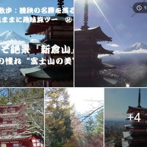 絶景は、、ヤッパリ〖富士山〗 冠雪した姿は、絵になるねェ 🗻