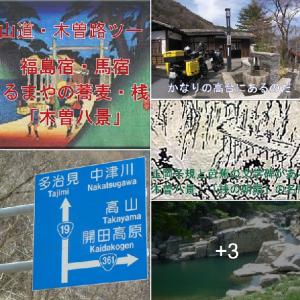 「木曽路はすべて山ん中」中山道・木曽路ツーⅢ 福島宿・馬宿 秘伝くるまや蕎麦と桟跡など「木曽八景」🐎