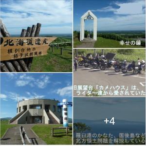 ライダーの聖地:開陽台「振り返れば地平線」日本一の原野 😲