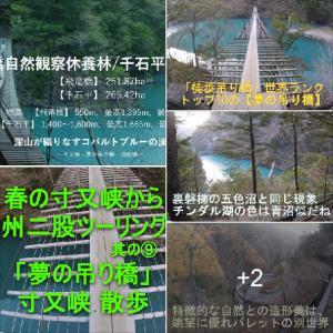 恐怖の世界ランクトップ10の『夢の吊り橋』& 此処が、あの「殺人現場」かぁ・・❢