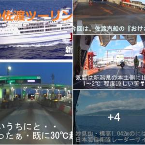 朝一の新潟港からフェリーに乗るために 涼しい? 筈の・・ 4:00Amにソロっと長岡の旅館を出発