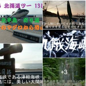 津軽国定公園 青森県 十三湖>小泊>竜飛岬>義経寺