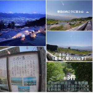 絶景・至福の時「ほったらかし温泉あっちの湯」&日本一高所車道峠『大弛峠』