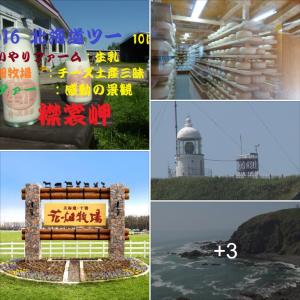 北海道ツーリングの醍醐味は、  大自然との遭遇と美味しい恵みとの出会いだね ^^!
