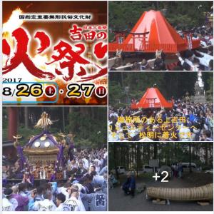 日本三奇祭 『吉田の火祭り』すすき祭り 【2020年中止】