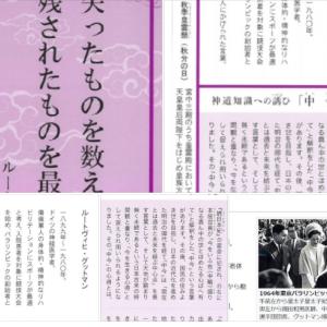 令和二年九月『生命の言葉』:ルートヴィヒ・グットマンとパラリンピック ❢