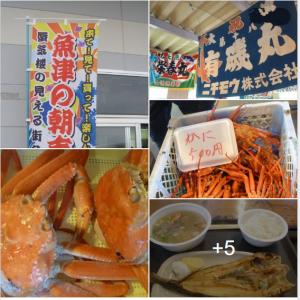 此れで夏枯れですか・・『富山湾』の恵まれた海産物 🦀