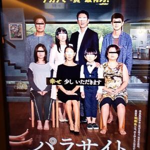 映画「パラサイト」観てきました。