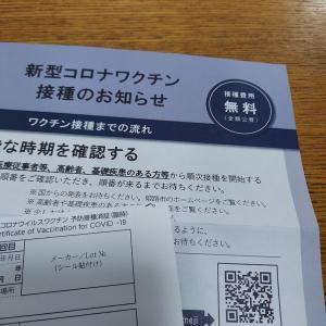 姫路・コロナワクチン接種券が届きました