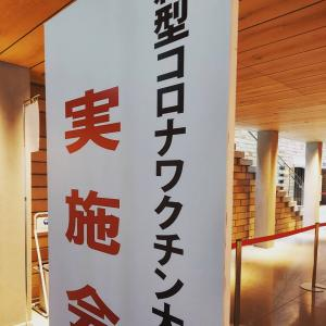 アクリエ姫路でコロナワクチン1回目接種終了。