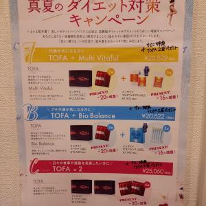 プレゼントがいっぱい♡「真夏のダイエットキャンペーン!」