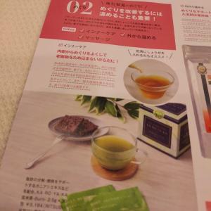 雑誌「&ROSY」にダイエットサポートティ「KAROYAKA」が紹介されました。