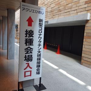 アクリエ姫路にて。コロナワクチン2回目接種