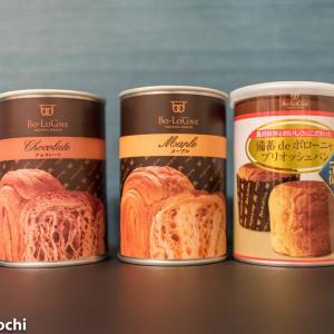 ボローニャの防災パンは、災害時用なのに美味しすぎる!!間違いなくオススメです。