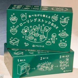 オススメの非常食:アマノフーズ【WEB限定】食べながら備えるローリングストックBOXが美味しい!!