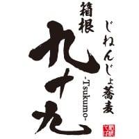 紅葉豊かな箱根美術館庭園|じねんじょ蕎麦 箱根 九十九