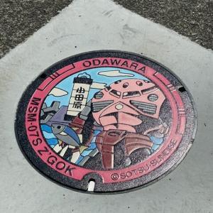 小田原漁港にズゴックのマンホールが出現!!小田原早川漁村 漁師の浜焼 あぶりや