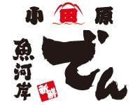 【おすすめ】本マグロ丼|小田原魚河岸 でん