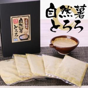 お土産「冷凍自然薯とろろ」箱根 自然薯の森 山薬