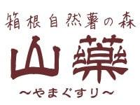 箱根自然薯の森 山薬の高木店長出張話