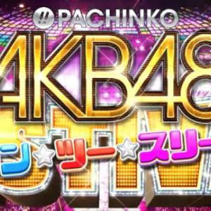 ぱちんこAKB48ワンツースリーフェスティバル、直営店で5万発超えの報告