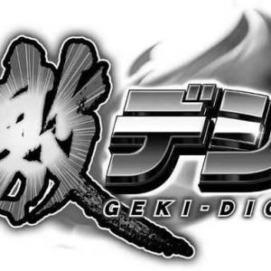 サンセイR&D社、『激デジ(GEKI-DIGI)』を商標出願