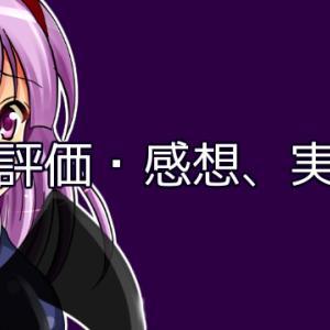 ぱちんこAKB48-3 誇りの丘 甘デジVer.|初打ち評価&感想、実践報告まとめ