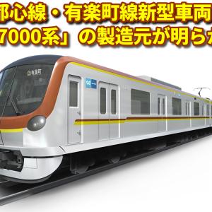 副都心線・有楽町線新型車両「17000系」の製造元が明らかに