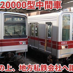 【新情報】東武20000型中間車が改造の上、地方私鉄会社へ譲渡か