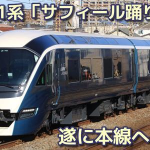 【遂に本線へ】JR東・新型特急車両E261系「サフィール踊り子」、試運転が始まる!!