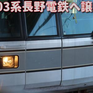 【続報】長野電鉄、新型通勤車両3000系を導入へ