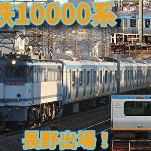 【初の更新】相鉄10000系更新車、遂にNN出場!YNB化も今後実施へ