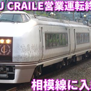 JR東・伊豆クレイル6月に営業運転終了、臨時で相模線入線も