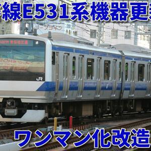 【JR東日本】常磐線E531系も機器更新開始へ・ワンマン化改造も?