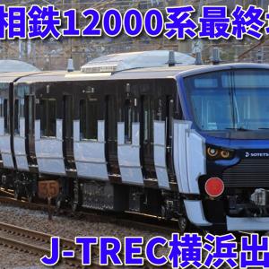 【最終増備編成】相鉄12000系12106×10(12106F)、総合車両製作所横浜を出場・かしわ台に向けて甲種輸送