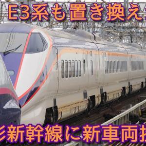 【JR東日本】山形新幹線に新車両投入へ・E3系1000・2000番台を置き換えか