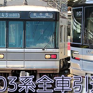 【東京メトロ】日比谷線03系全車、さよならイベントなく静かに引退…