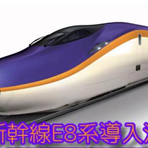 【JR東日本】山形新幹線に新型「E8系」導入が決定~デザインそして内装も