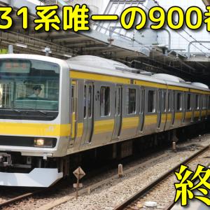 【JR東日本】中央総武線E231系900番台運用離脱・転属回送のためOM入場