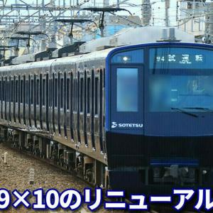 【撮影記】相鉄8000系8709×10(8709F)のYNB化完了!~リニューアル内容の変更も?